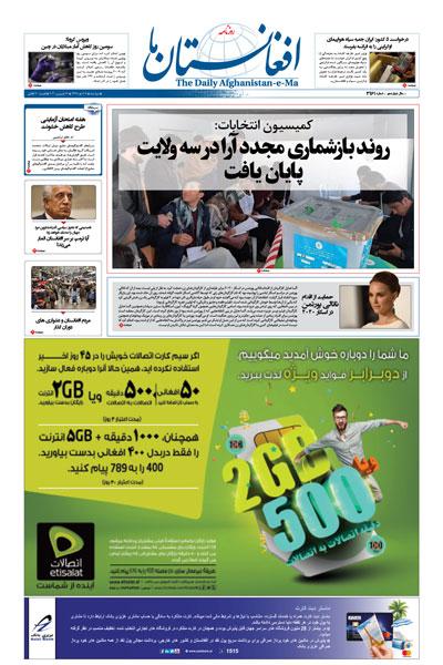 شماره امروز افغانستان ما
