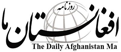 روزنامه ها ی افغانستان و جهان Logo