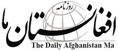 روزنامه افغانستان, Afghanistan Newspapers, Daily Afghanistan